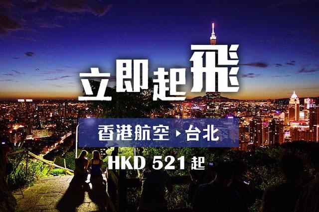 再黎!香港航空 - 台北「立即飛」優惠,香港直飛台北HK$521起,2月底前出發!