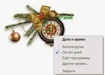 Праздничные часики New Year