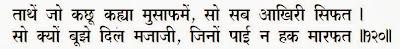 Marfat Sagar by Mahamati Prannath Chapter 3 Verse 120