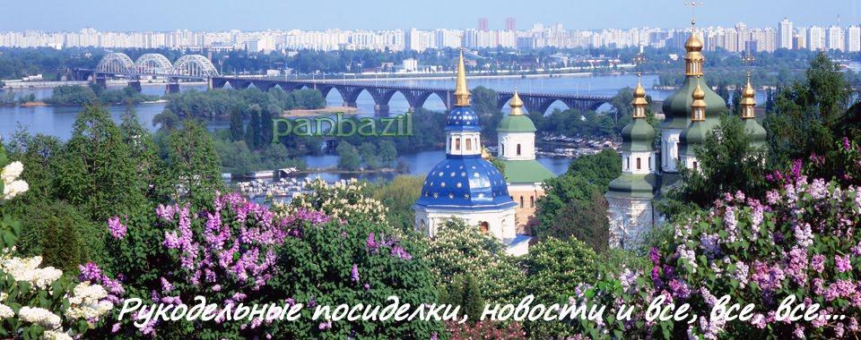 Рукодельницы украиночки! Этот блог для нас!