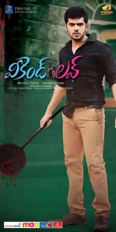 Weekend Love Telugu Movie New Wallpapers