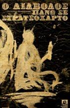 Γιάννης Ζελιαναίος / Ο Διάβολος πάνω σε στρατσόχαρτο / Δεύτερη Έκδοση