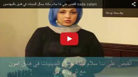 ملكة جمال البدينات ولحظة القبض علي ندي سلام فيديو