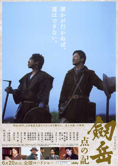The Summit A Chronicle of Stones (2009) [พากย์ไทย]