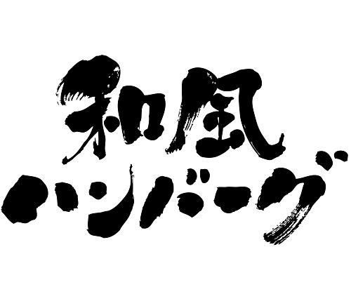 Japanese hamburg brushed kanji