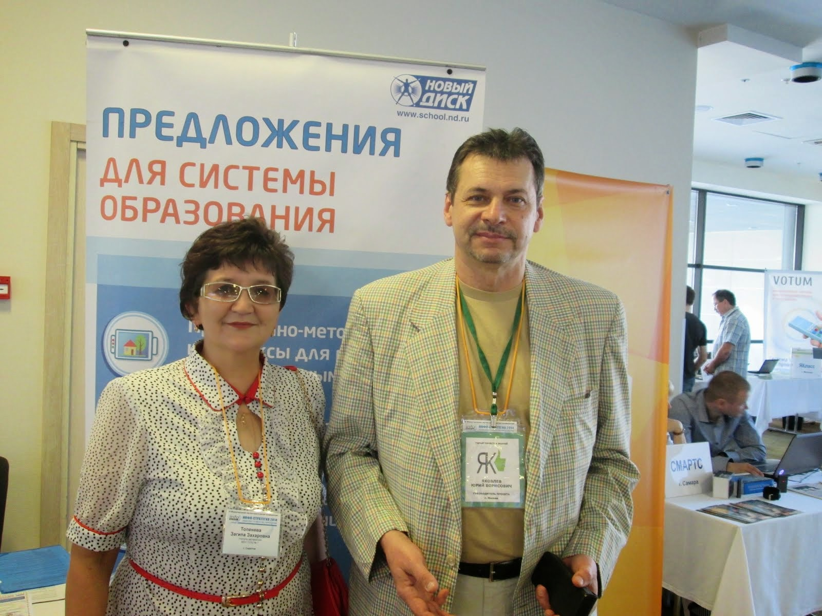 Конференция в Самаре. 1-3 июля 2014 г
