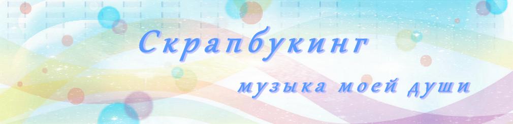 Скрапбукинг – музыка моей души