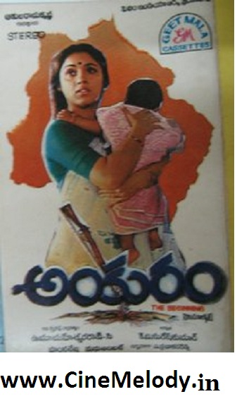 Ankuram Telugu Mp3 Songs Free  Download -1992
