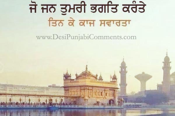 Dharmik Punjabi Whatsapp Status