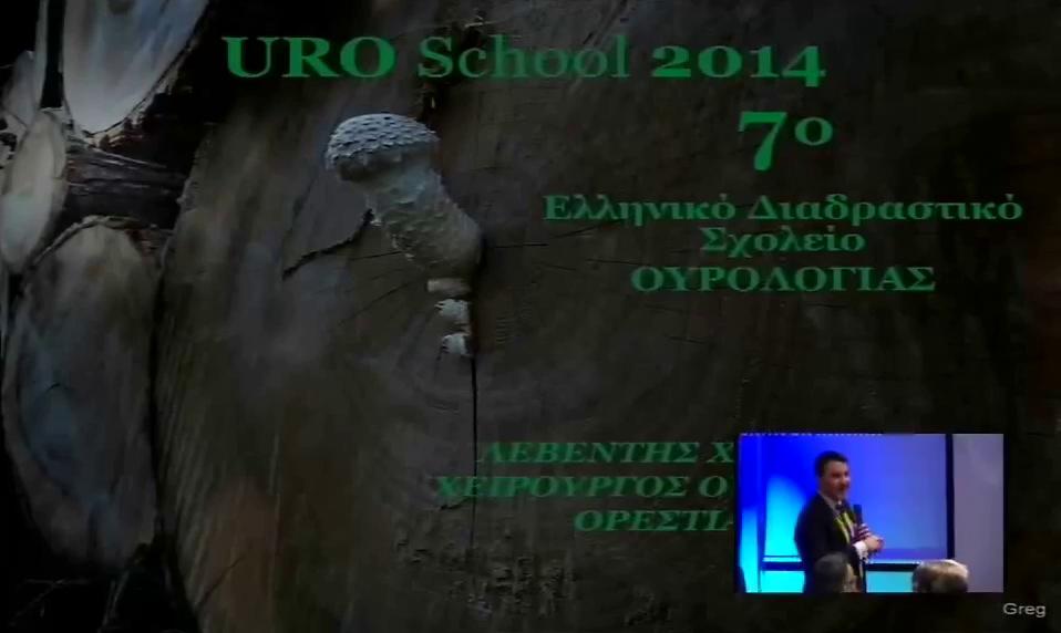 ΕΛΕΥΘΕΡΟ ΒΗΜΑ Uroschool 2014 ΙΜΟΠ Ομιλητής:Χρήστος Λεβέντης