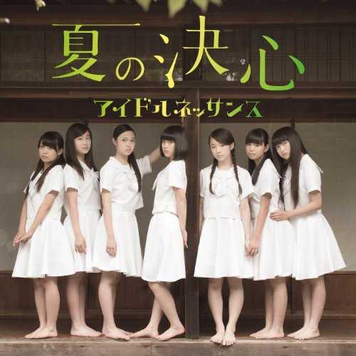 [Single] アイドルネッサンス – 夏の決心 (2015.07.28/MP3/RAR)