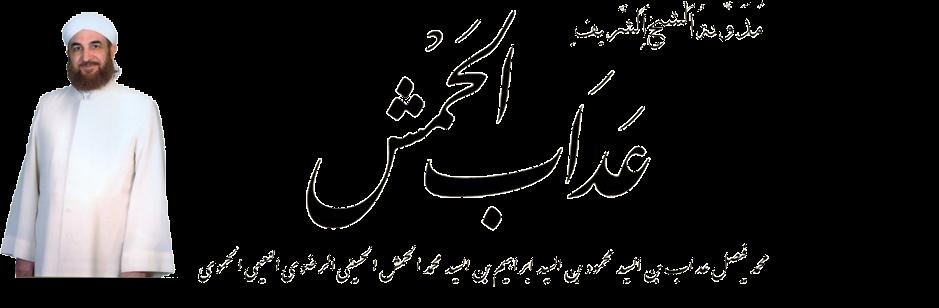مدونة الشيخ عداب الحمش