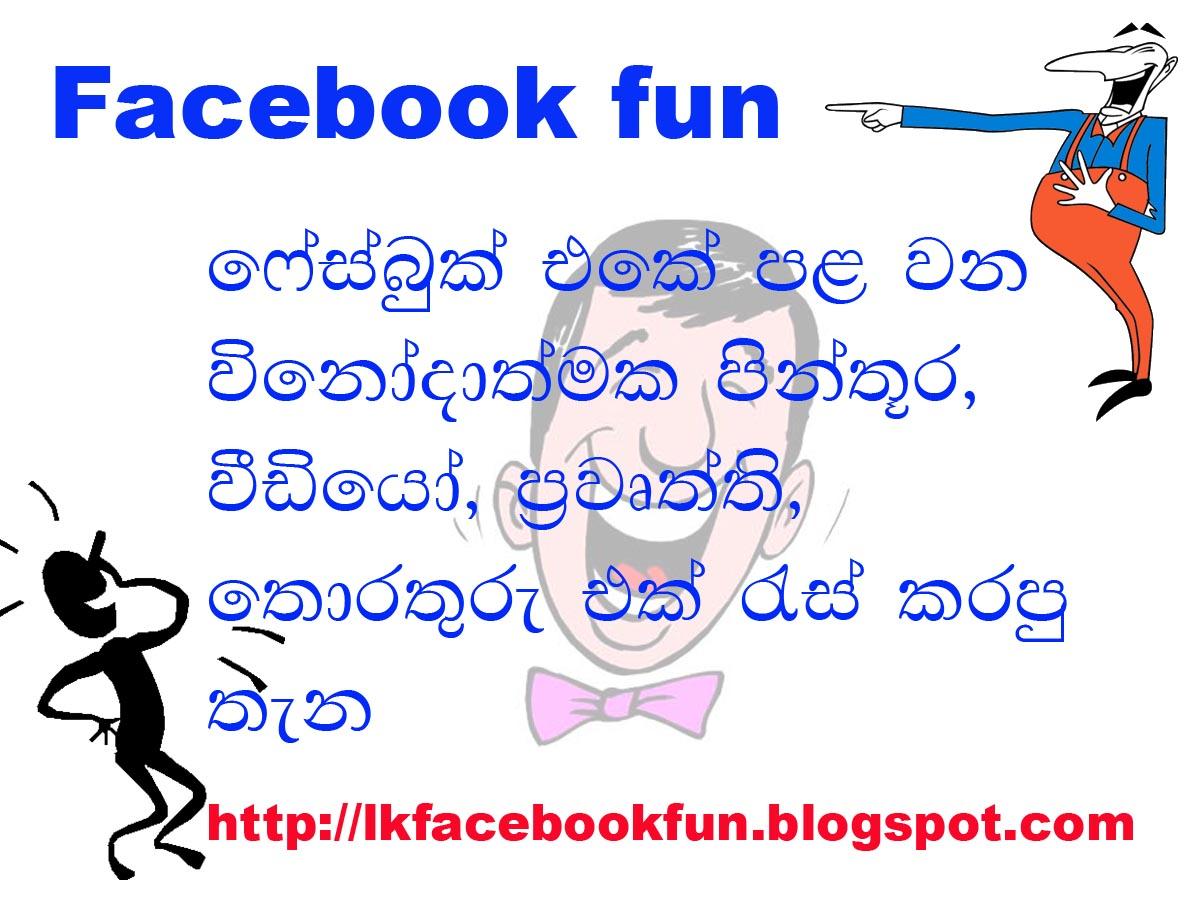 Sinhala Joke Wadan | Search Results | Calendar 2015