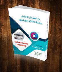 برمجة نماذج الويندوز لمبرمجي VB.NET و C#
