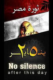 اغانى ثورة 25 يناير
