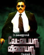 Vettaiyaadu Vilaiyaadu 2006 Tamil Movie Watch Online