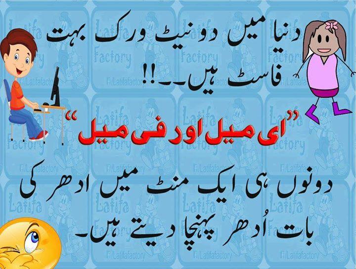 POETRY WORLD: Urdu Funny Jokes Collection