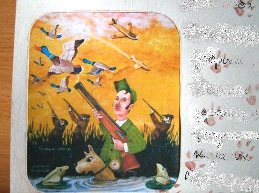 Поздравления с юбилеем охотник рыболов 12