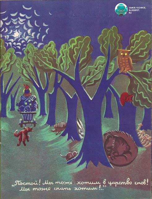 Книга, в которой постепенно темнеет (наступает ночь, вечер, иллюстрации, картинки становятся всё темнее, от дня до вечера) продавец снов в колпаке, телега, повозка, мешки со снами, ловит сачком облака, мельница, синий, фиолетовый, город, вечер, ночь, иностранные имена Откуда берутся сны Даугавиете Марченко 1982