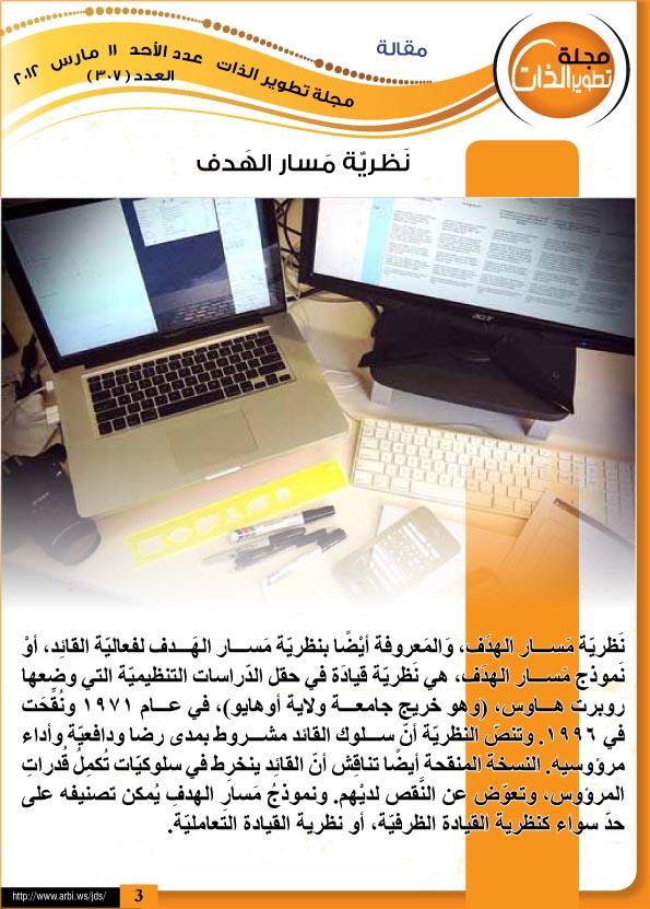 نظرية مسار الهدف ttzat_11_March_2012-