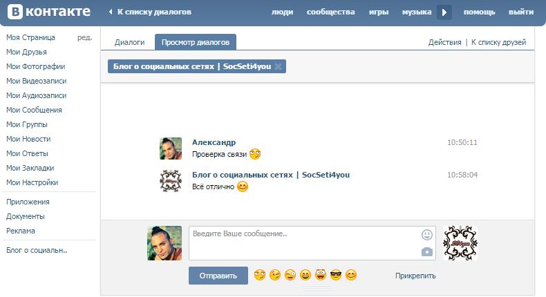 Диалог с сообществом Вконтакте