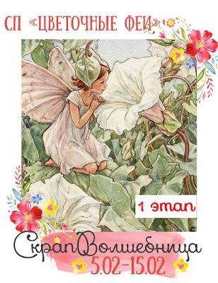 СП цветочные феи. 1этап до 15.02