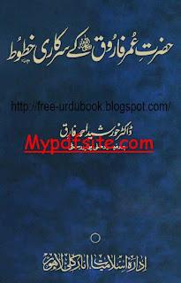 Hazrat Umar Kay Sarkari Khutoot Islamic Book