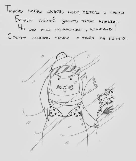 тюлень любви сквозь снег метель и грозы бежит скорей дарить тебе мимозы но это лишь прикрытие конечно спешит снимать трусы с тебя он нежно