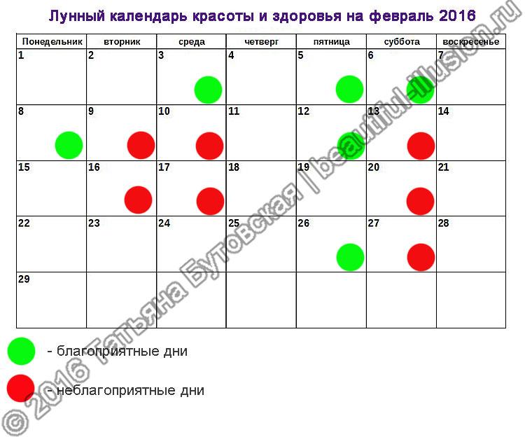 Маникюр лунный календарь 2016 февраль 2016