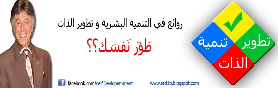 مدونة تطوير الذات