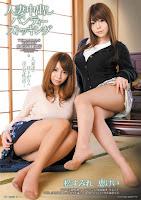 Kei Megumi, Sumire Matsu – Housewife Pantyhose Creampie [ELO361]