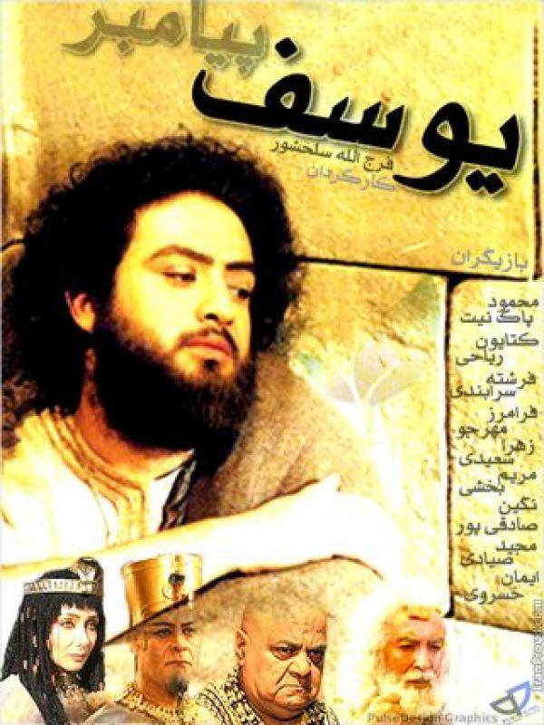 Utorrent Hazrat Yousuf Full Movie In Urdu Torrent