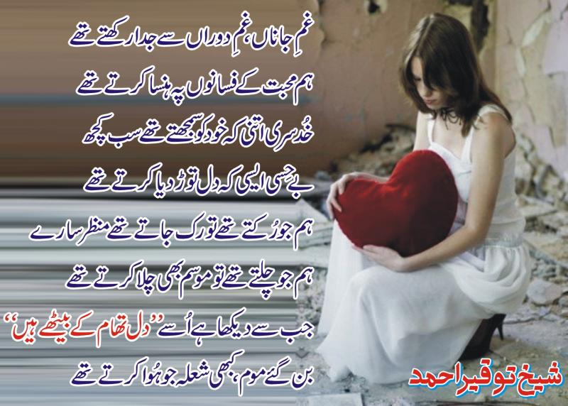 Good Morning Sms Urdu Shayari Latest English Hindi Design