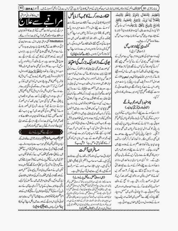 page 40 ubqari january 2014