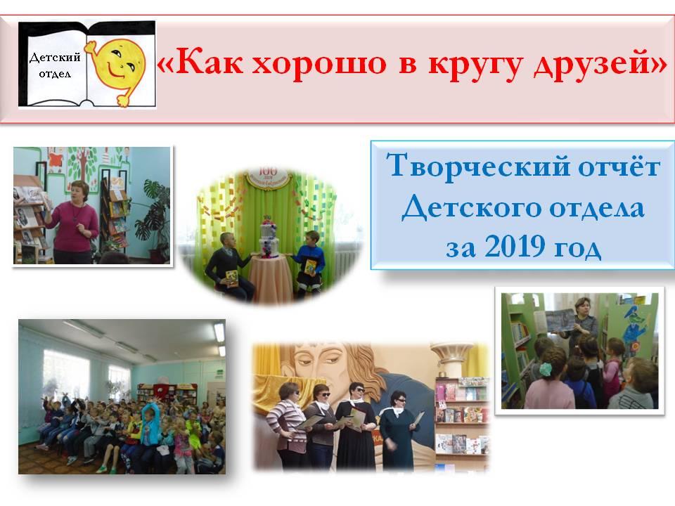 Отчёт Детского отдела за 2019 год