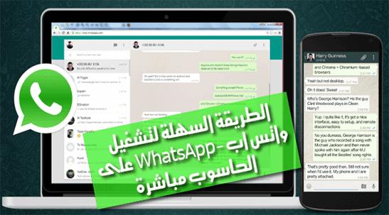 كيفية استخدام و تشغيل تطبيق واتس اب - WhatsApp على الكمبيوتر بدون متصفح كروم