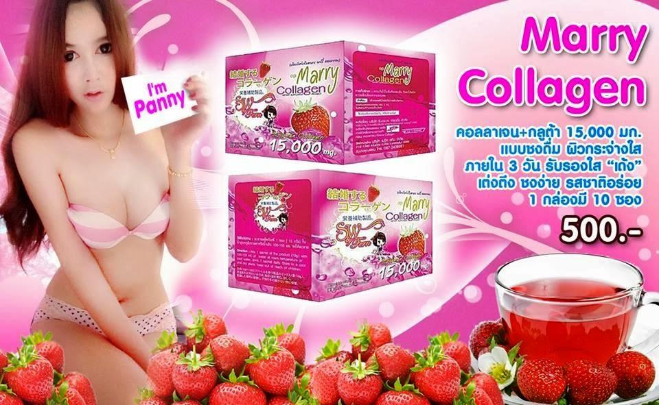 Marry collagen 15,000 มิลลิกรัม SW By Fern