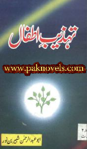 Tehzeeb e Atfaal by Abu Abdur Rehman Shabir bin Noor