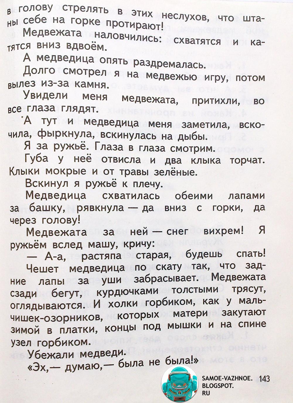 Что читали советские школьники первый 1 класс