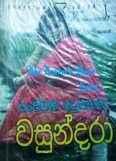 wasundara sinhala novel