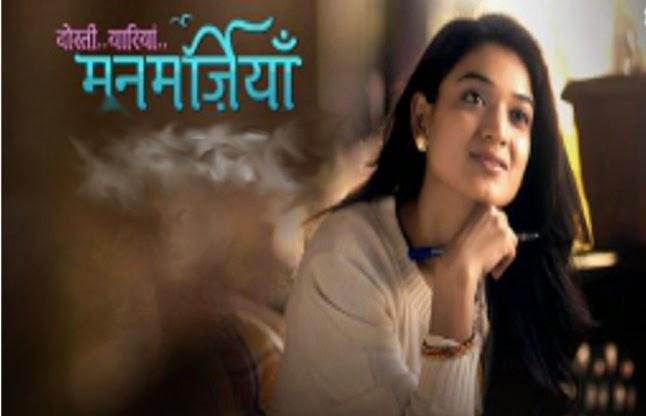 Dosti.. Yaariyan.. Manmarziyan Upcoming Serial on StarPlus Story| Starcast | Title Song | Timing Wiki