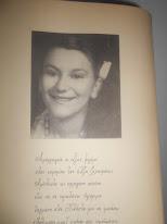 Η Λογοτέχνης Νότα Κυμοθόη
