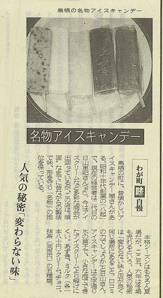 八起のアイスキャンデー: 掲載記...