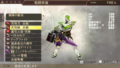 changelog  including new DLC Tiger  amp  Bunny  Wild Tiger as male    God Eater 2 Psp English Patch