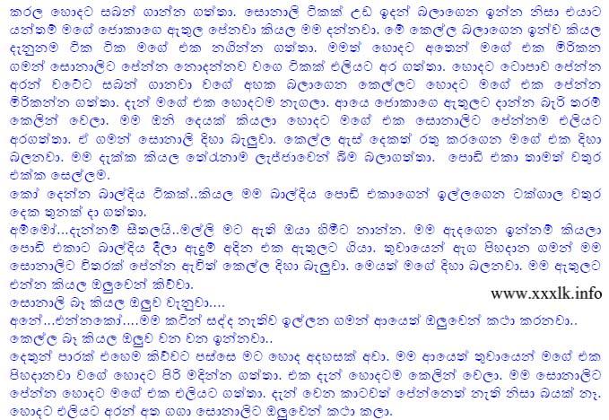 Sinhala Wal Katha | Wela Katha | www.xxxlk.info | වැල කතා