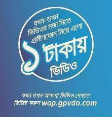 Grameenphone-3G-Video-at-only-1Tk-5tk!