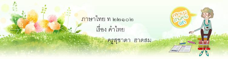 ภาษาไทย ท๒๒๑๐๒