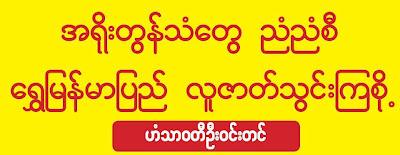 U Win Tin – Burmese Dictators need to be humanized and humbled …