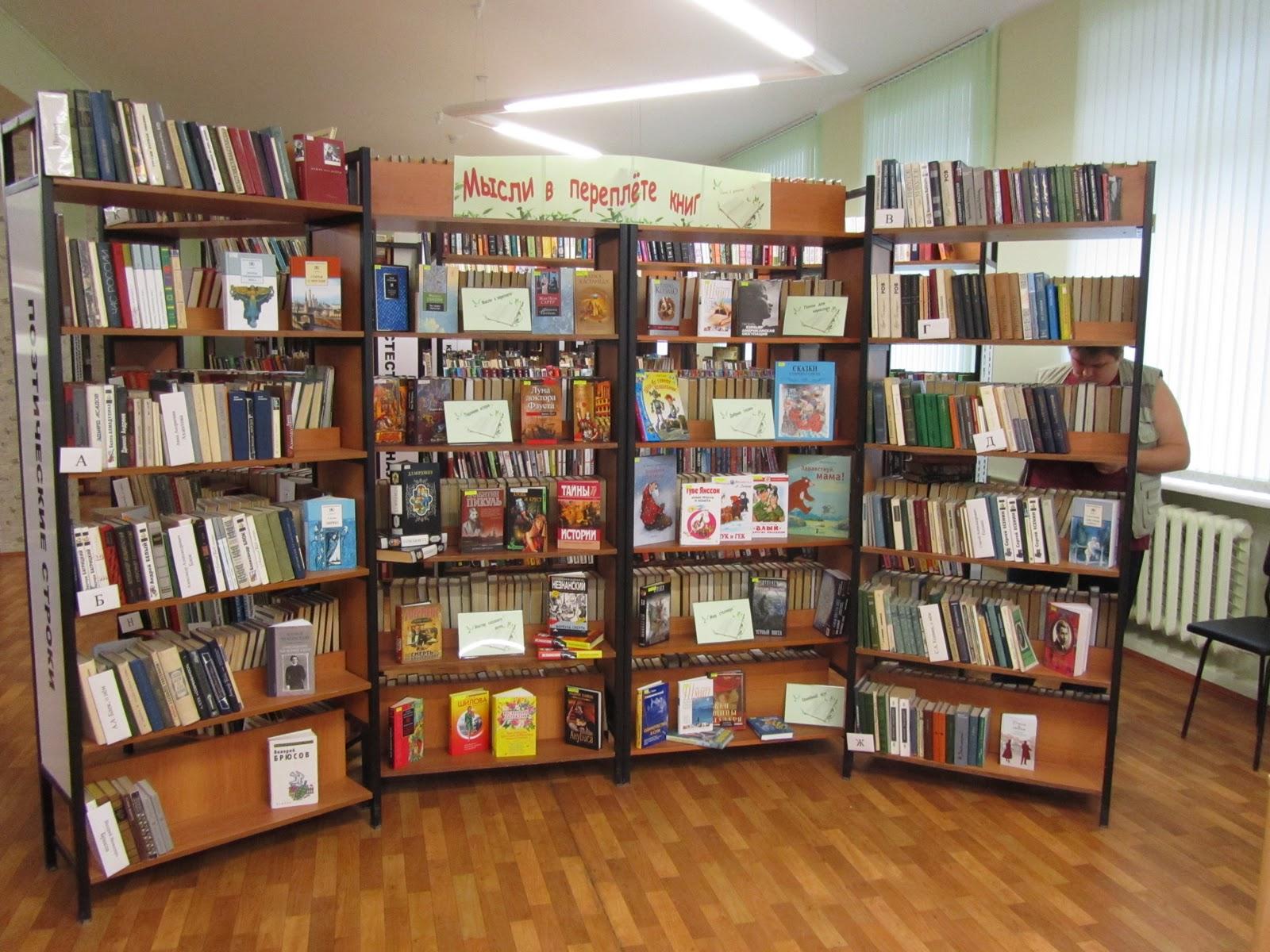 Расстановка стеллажей в библиотеке фото