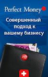 Зарегистрируйтесь в Perfect Money кликнув на картинку